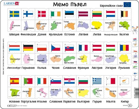 GP2 - MemoPuzzle: Names, Flags and Capitals of 27 EU Member States