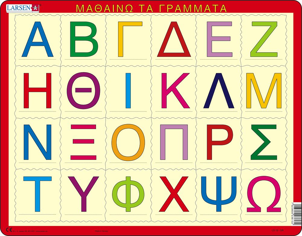 LS1324 - Alphabet (Greek)