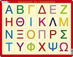 LS1324 - ABC-Puzzle