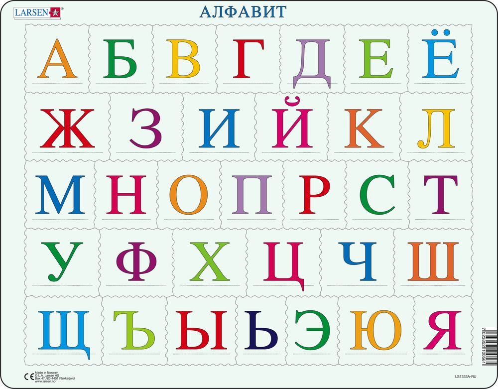 LS1333A - ABC-Puzzle (Russisk)