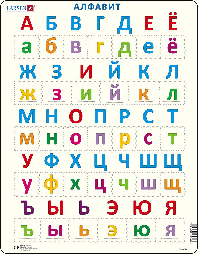 LS1433 - ABC-abc (Russisk)