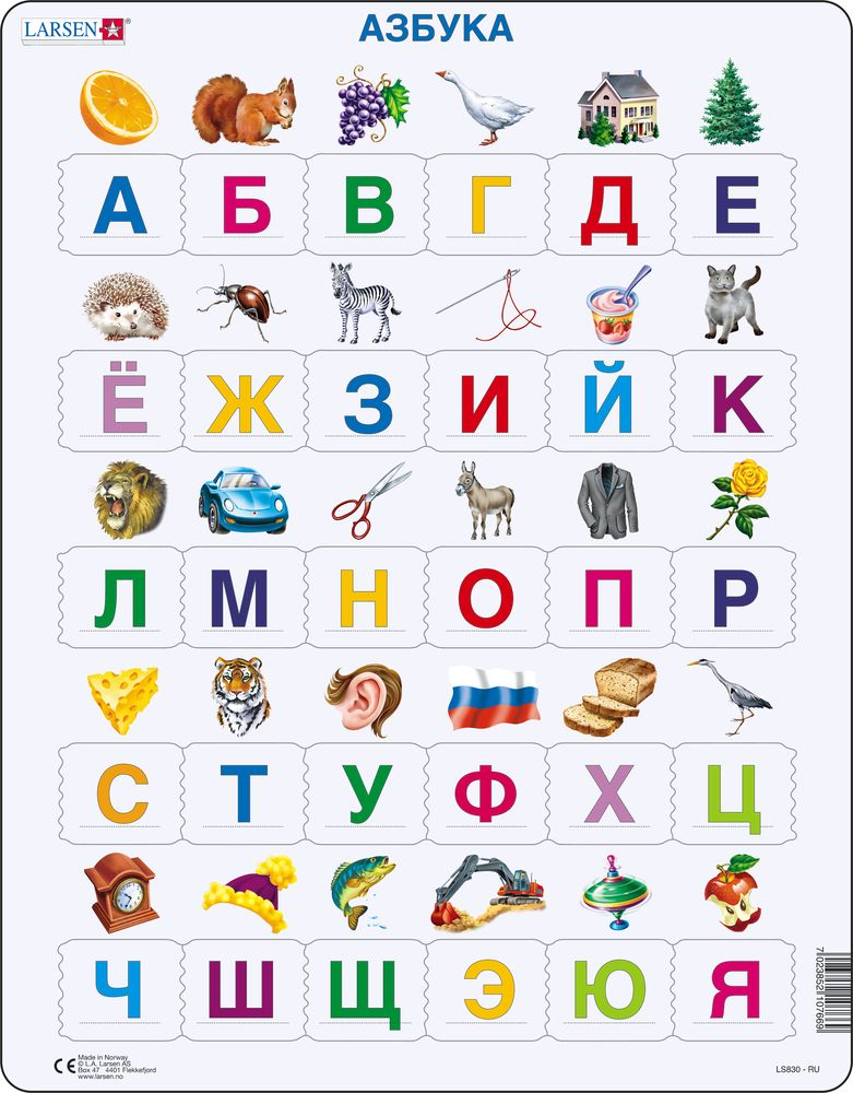 LS830 - ABC-Puzzle(30) (Russian)